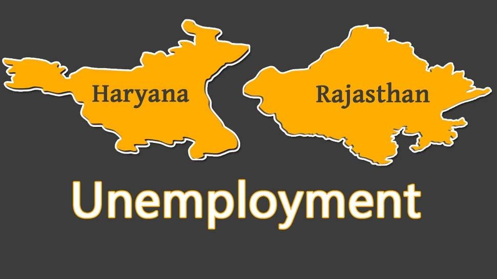 जानिए किस राज्य में कितने फीसद है बेरोजगारी, राजस्थान और हरियाणा सबसे ऊपर