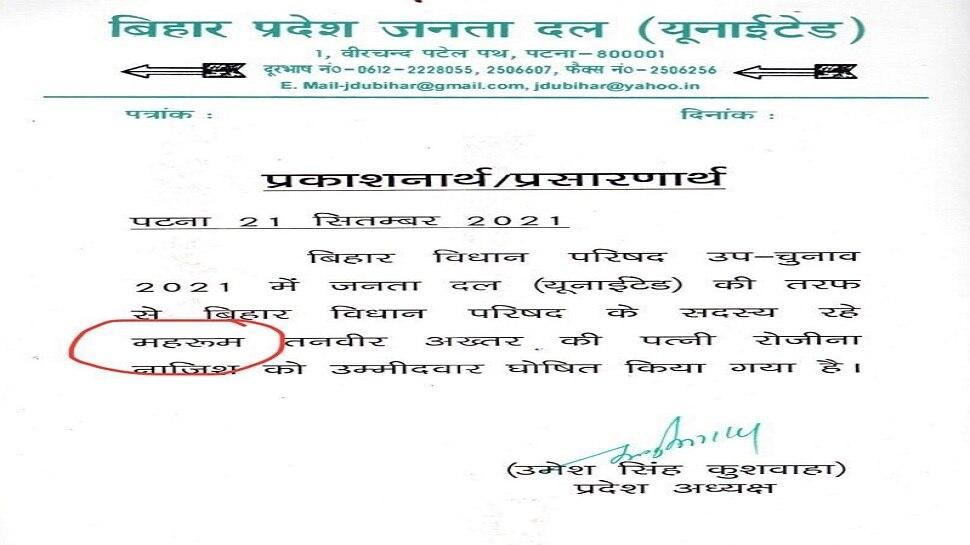 MLC उम्मीदवार बनाए जाने को लेकर जारी पत्र में हुई ये बड़ी गलती, हर जगह हो रही JDU प्रदेश अध्यक्ष की किरकरी