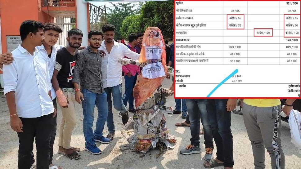पूर्वांचल विश्वविद्यालय की अजब कारिस्तानी, छात्र की मार्कशीट में अंकों की जगह लिखा 'कांग्रेस'