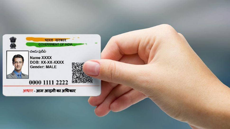 UIDAI का विशेष अलर्ट! कहीं आपका Aadhaar Card फर्जी तो नहीं? ये रहा चेक करने का तरीका