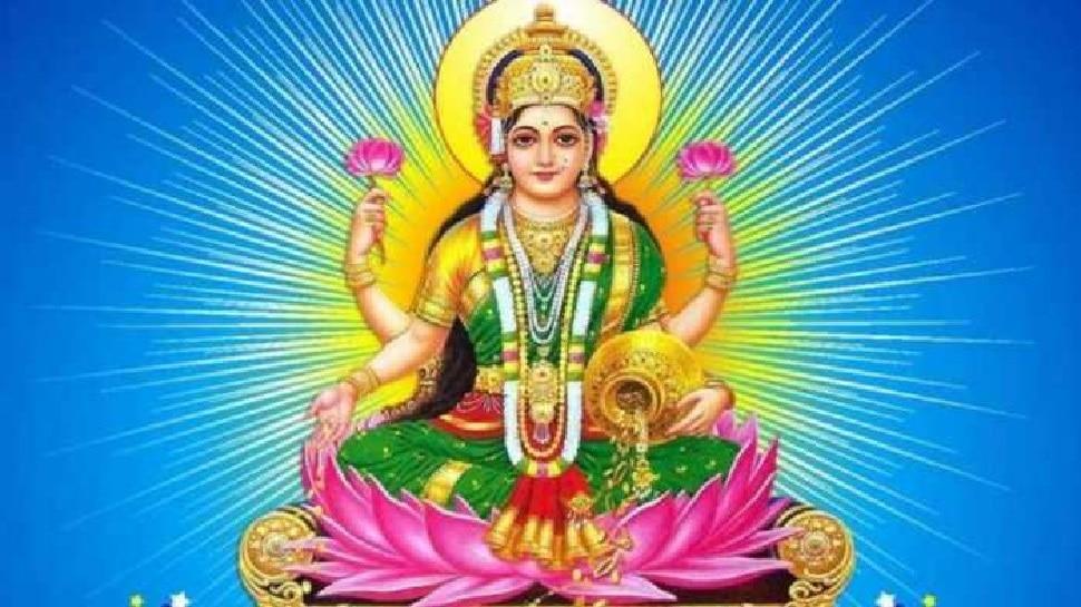 Mahalaxmi Vrat 2021: अपार धन-दौलत पाने के लिए कर लें आज ये एक उपाय, हर कमी दूर कर देंगी देवी महालक्ष्मी