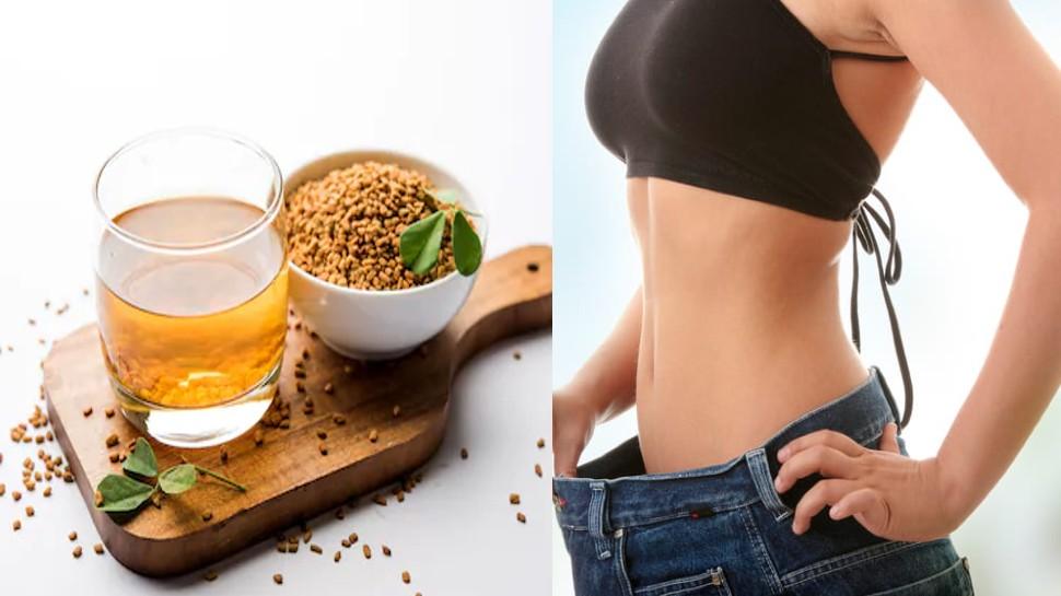 How to lose weight: मेथी की चाय घटा देगी Extra fat, वजन भी हो जाएगा कम, बस जान लीजिए सेवन ये तरीका