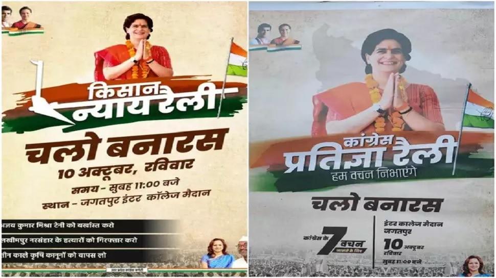 कल पीएम मोदी के संसदीय क्षेत्र में प्रियंका गांधी भरेंगी चुनावी हुंकार, अंतिम समय में बदला रैली का नाम