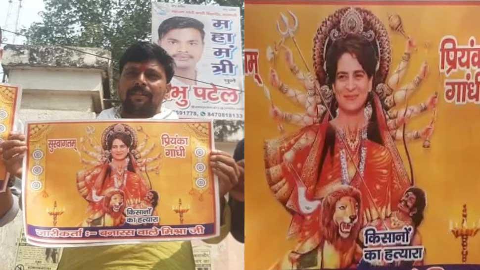 वाराणसी में कल कांग्रेस की ''किसान न्याय रैली'', प्रियंका गांधी को पोस्टर में देवी दुर्गा का रूप दिखाया