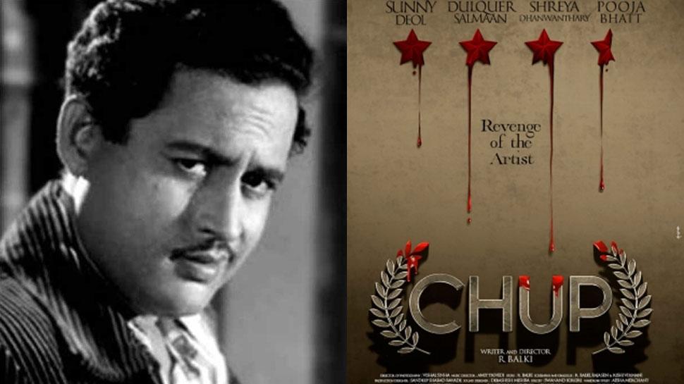 Film Chup, made paying tribute to Guru Dutt, Akshay Kumar also became a fan |  Film 'Chup', made paying tribute to Guru Dutt, Akshay Kumar also became a fan