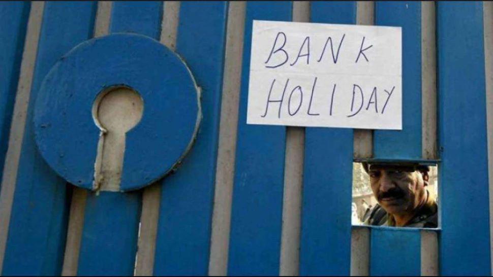Bank Holidays: आज से अक्टूबर में अगले 14 दिन बंद रहेंगे बैंक! घर से निकलने के पहले यहां देख लें पूरी लिस्ट