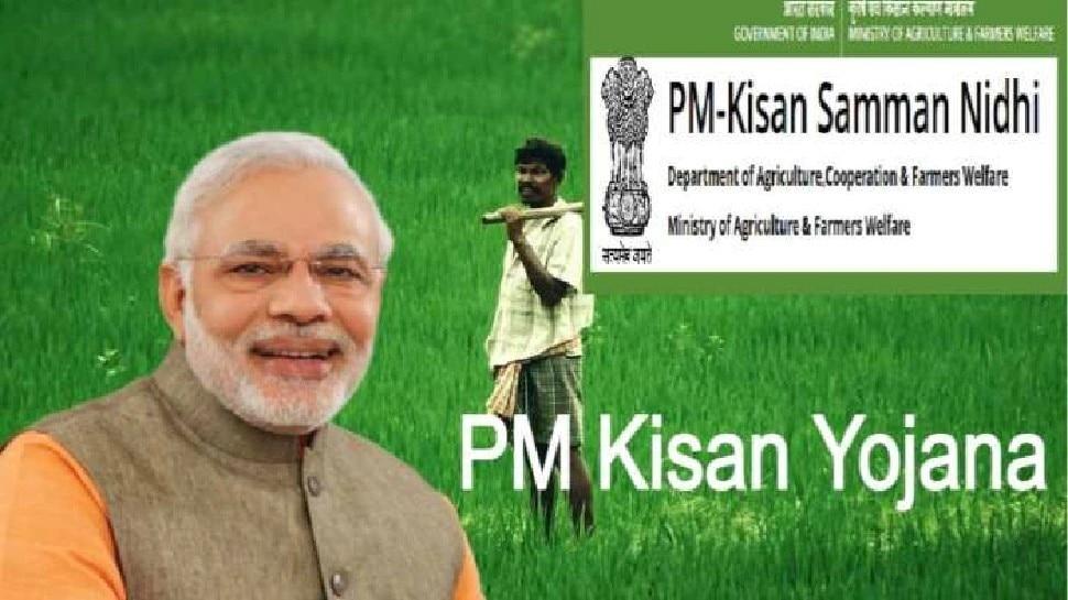 PM किसान सम्मान निधि: यूपी के किसान ध्यान दें! डॉक्यूमेंट्स में आज ही करवा लें सुधार वरना अटक सकती है किस्त