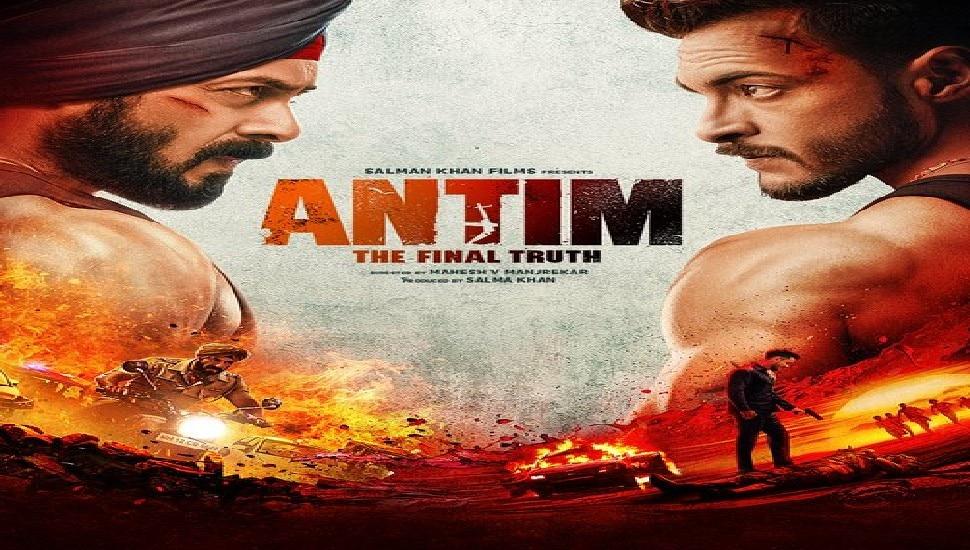 ਸਲਮਾਨ ਖਾਨ ਦੀ ਫਿਲਮ Antim: The Final Truth ਇਸ ਹੋਵੇਗੀ ਦਿਨ ਰਿਲੀਜ਼