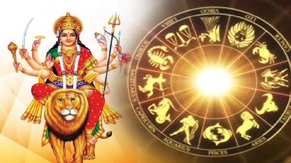 Navratri Mahanavami 2021: महानवमी पर इन 4 राशि वालों पर बरसेगी मां दुर्गा की विशेष कृपा, मिलेगा पैसा-तरक्की