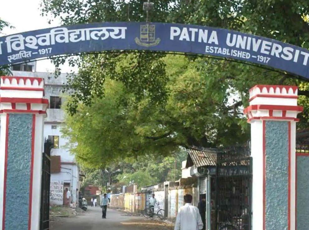 नए स्वरूप में जल्द नजर आएगा पटना विश्वविद्यालय! 137 करोड़ रुपए से अधिक होंगे खर्च