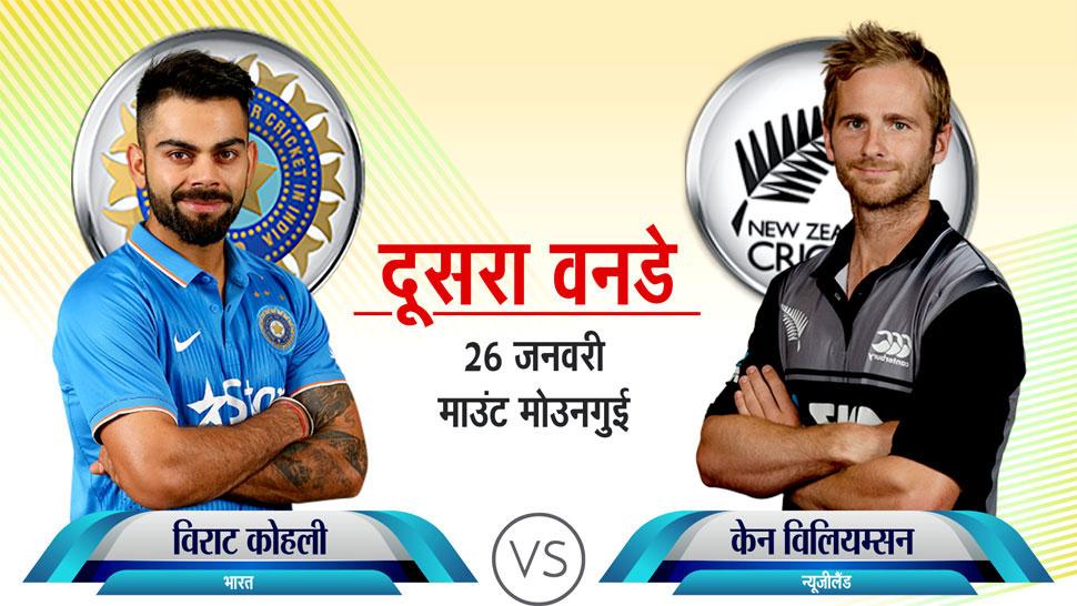 2nd ODI India vs New zealand