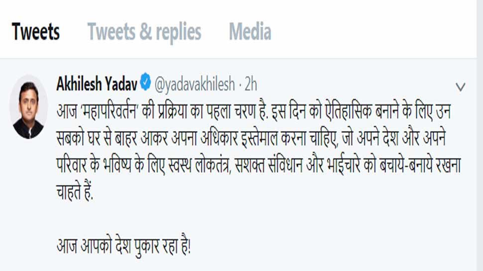 Akhilesh Yadav and Mayawati appeal to the voters to vote for country