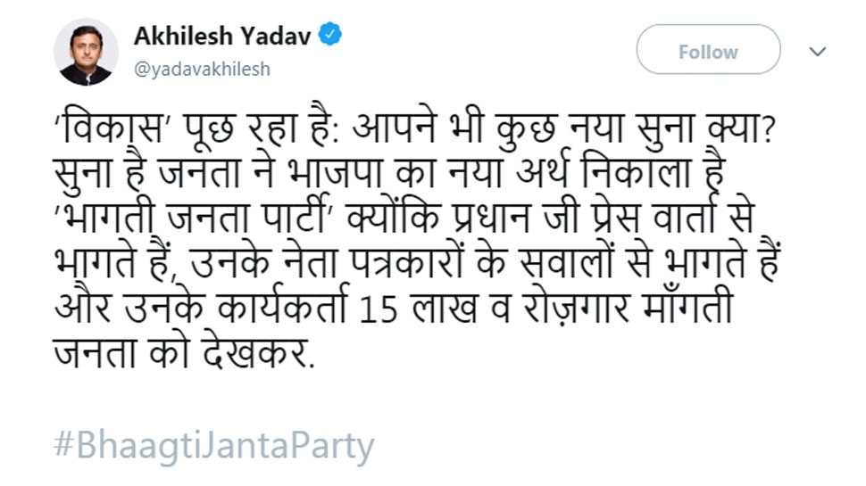 अखिलेश ने ट्वीट कर साधा PM मोदी पर निशाना, BJP को बताया, 'भागती जनता पार्टी'