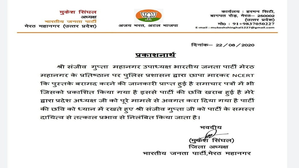 BJP Meerut Sanjeev Gupta Action