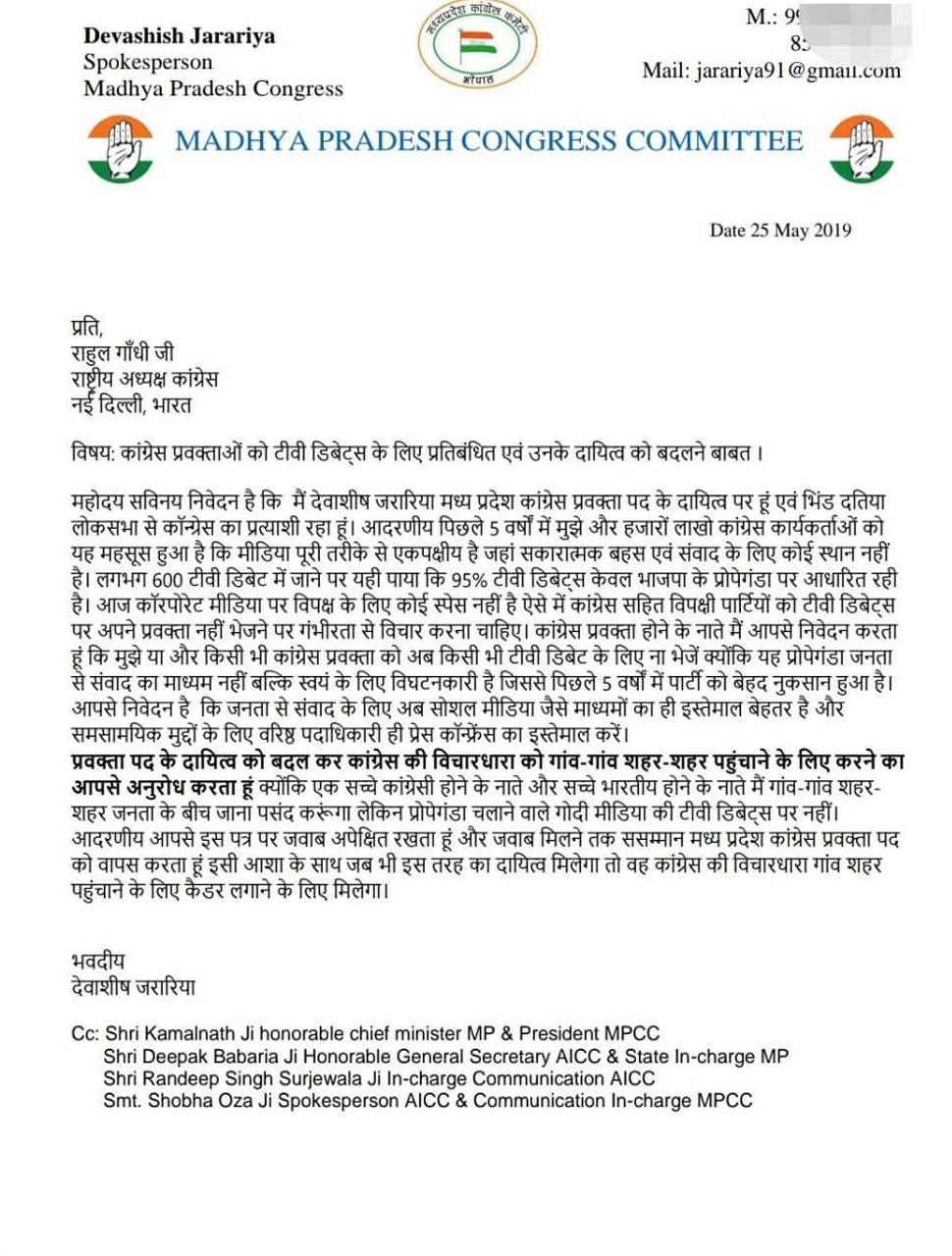This letter banned Congress spokespersons going to TV debate