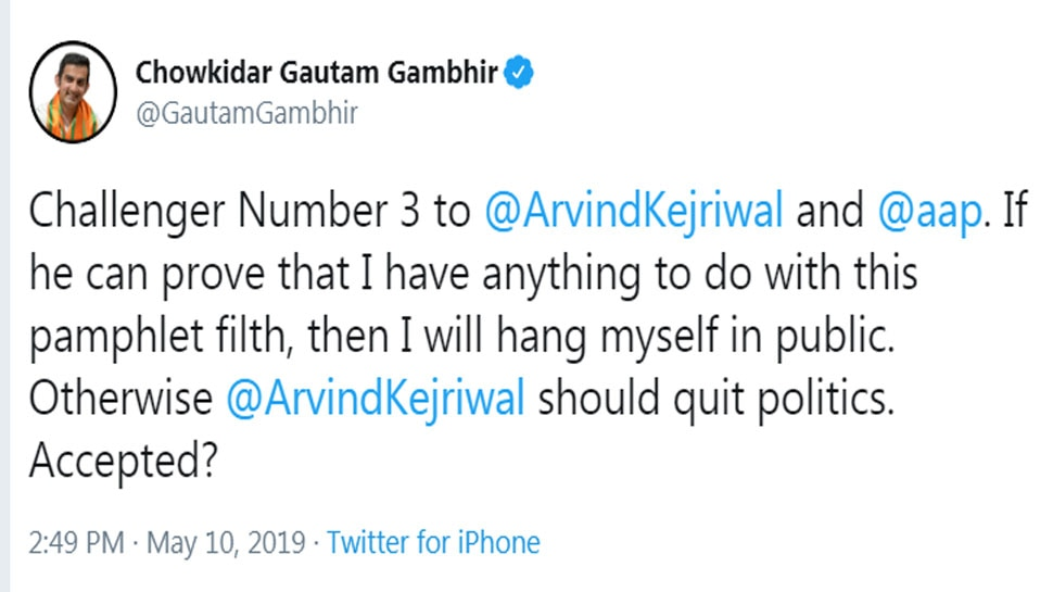 Gautam Gambhir says If AAP prove the charges then I will hang myself