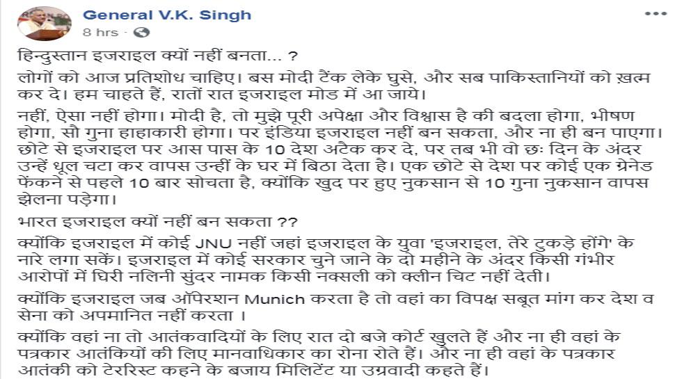 V K Singh invokes Israel to attack opposition after Balakot air strike