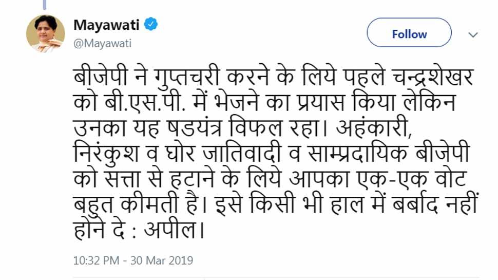 Mayawati did tweet and say, Bhim Army has been created under conspiracy