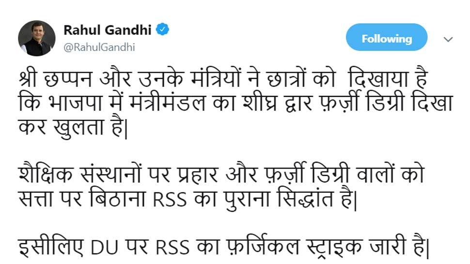 Ankiv Baisoya fake degree controversy, Rahul targets PM narendra Modi and Smriti Irani