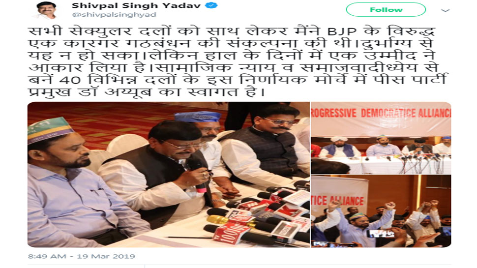 Shivpal made progressive Democratic Alliance with small parties for lok sabha elections 2019