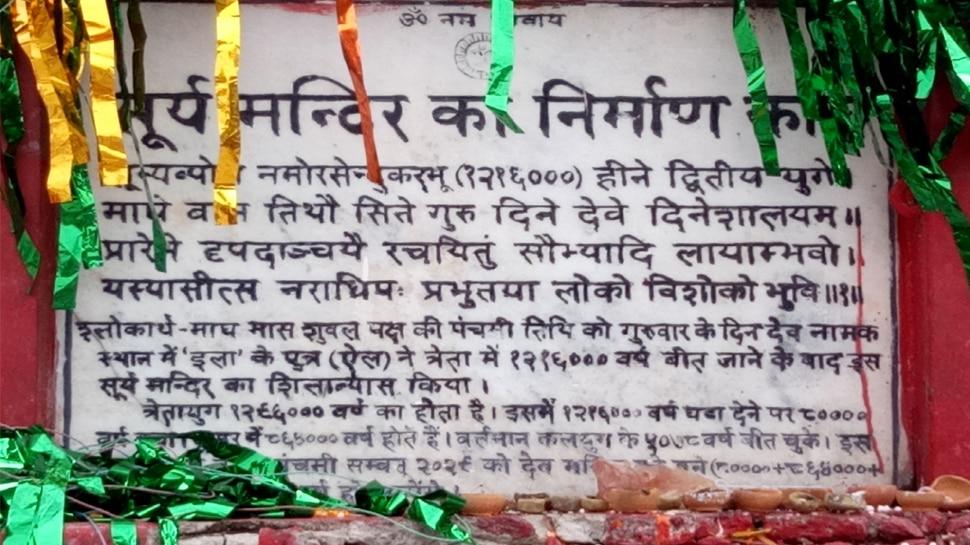 Dev Surya Temple of Aurangabad