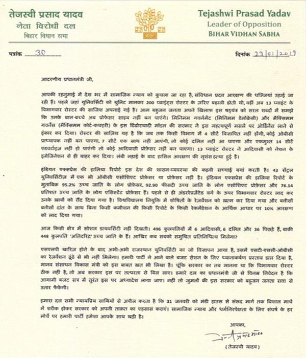 RJD Leader Tejashwi Yadav open letter to Prime minister on reservation issue