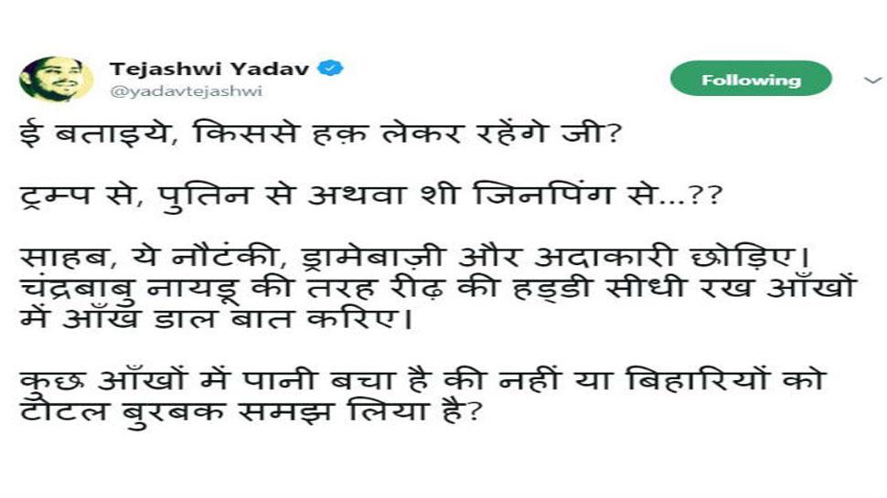 Bihar Tej pratap yadav attack on Nitish kumar for Special Status