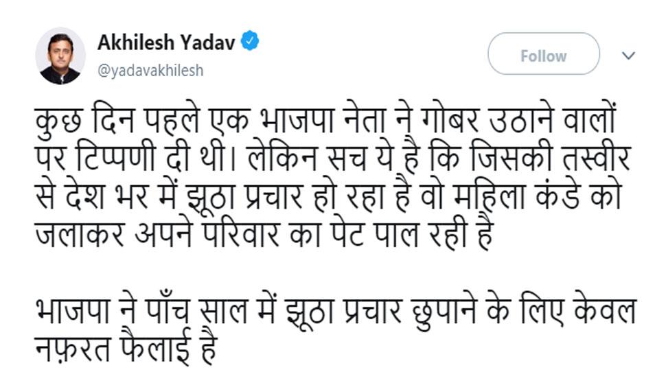 Akhilesh Yadav tweeted and target Varun Gandhi and BJP
