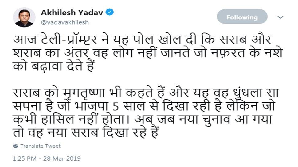 Modi calls SP-RLD-BSP alliance saraab, Akhilesh and Mayawati gave reply