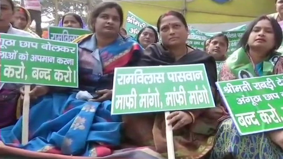 Ram Vilas Paswan Daughter Asha Paswan protest against his Father