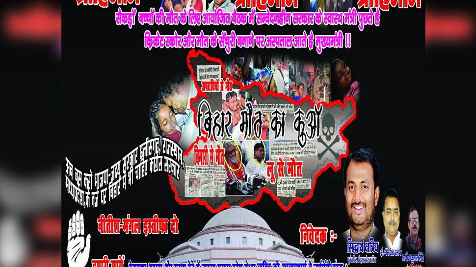 Congress installed poster against Bihar Governement for AES
