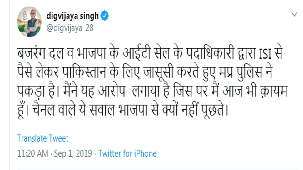 Digvijaya Singh says Non-Muslims are spying for Pakistan's ISI more than Muslims