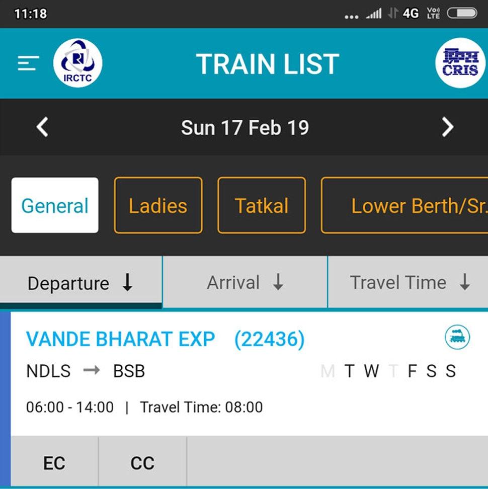 भारतीय रेलवे, Indian Railway, vande bharat express, vande bharat ticket, train 18 ticket