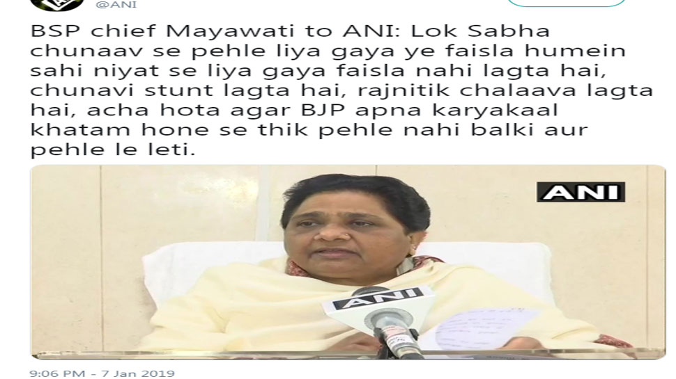 BSP will support 10% reservation for poor people