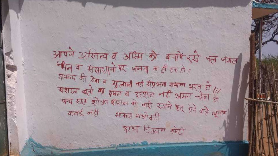 Chhattisgarh: Naxalites imposed the posters of election boycott in polling booth