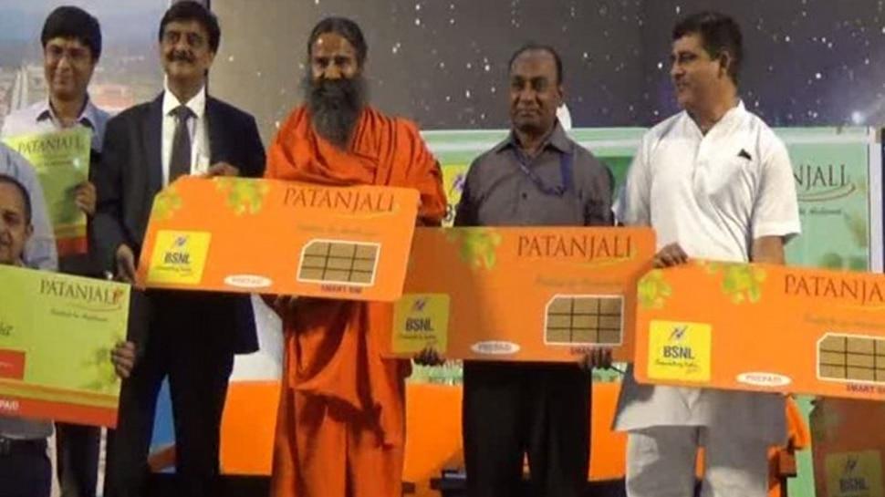 पतंजलि, Patanjali Sim card, BSNL, Baba Ramdev, Patanjali offer Sim, Patanjali prepaid plan