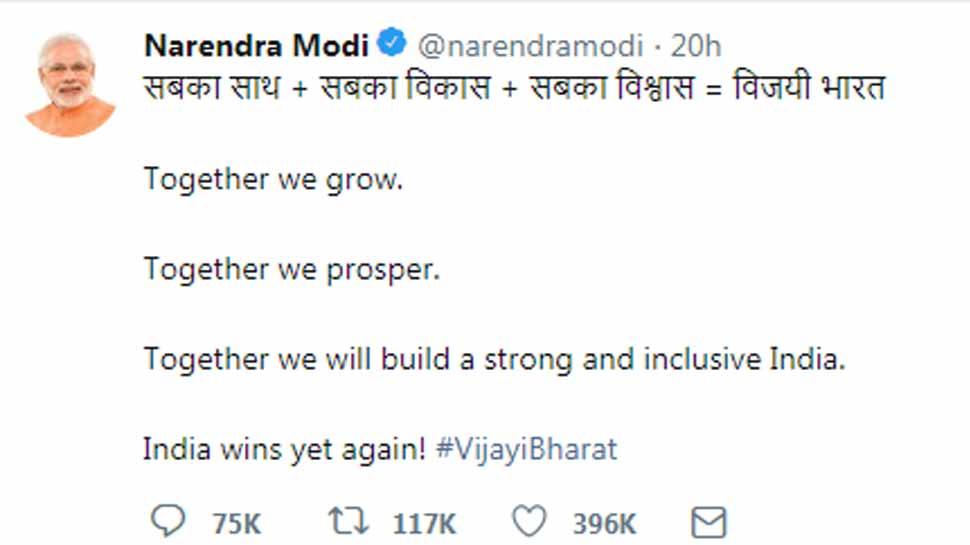 लोकसभा चुनाव रिजल्ट 2019, Lok Sabha Election Result 2019, Lok Sabha Chunav Result 2019, pm modi, twitter record, pm modi tweet