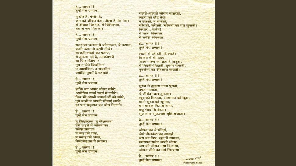 PM Modi poem