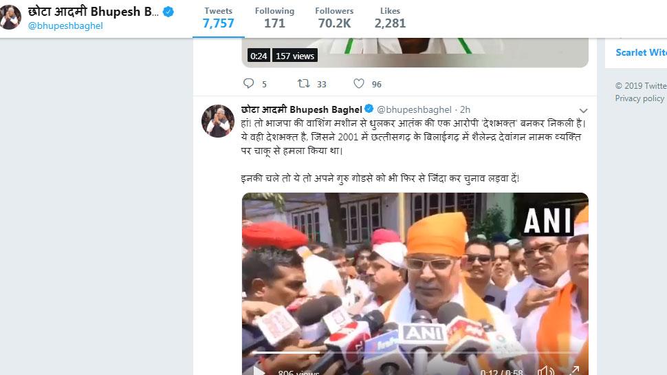 CM Bhupesh targets Sadhvi Pragya