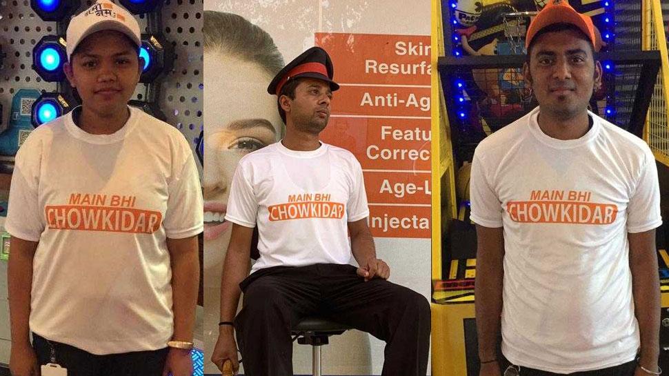 In support of PM Modi security guards of Surat wore 'Main Bhi Chowkidar' t-shirt