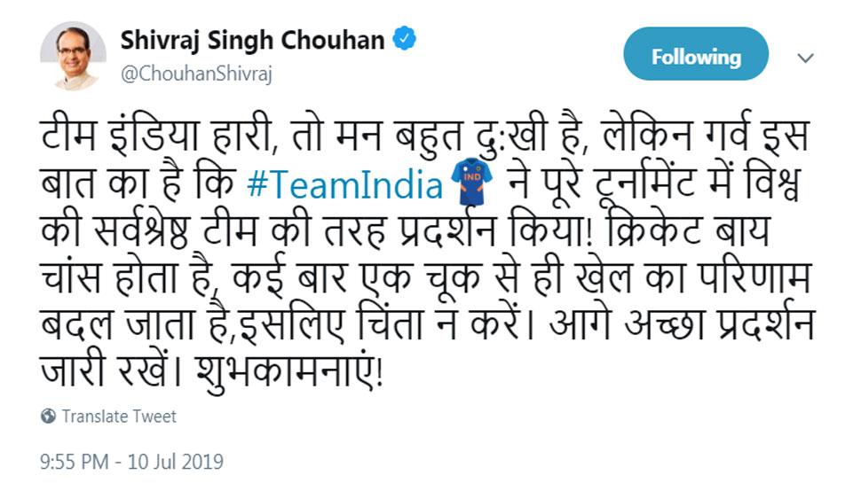 Shivraj Singh Chauhan on Team India's defeat- I am sad but also feeling proud