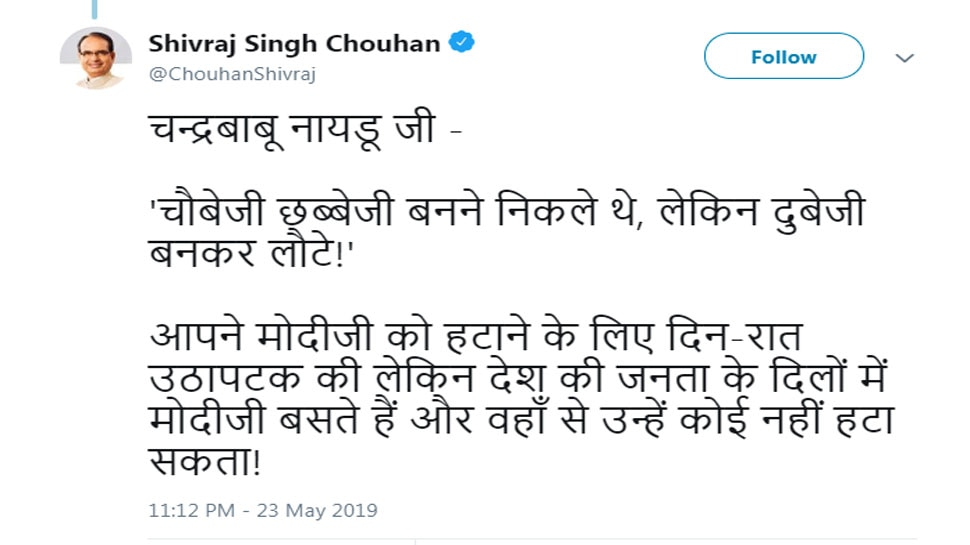 Shivraj Singh Chauhan tweeted on Twitter and target Opposition