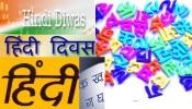 हिन्दी की अमर गाथा