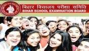 Bihar Board Inter Result 2019: बिहार बोर्ड ने जारी किया इंटरमीडिएट का रिजल्ट, यहां देखें