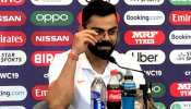 ICC Cricket World Cup: वर्ल्ड कप में भारत का मैच देर से होना फायदे की बात: कोहली