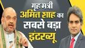 #AmitshahonZEE: 'महाराष्ट्र में NDA की दो तिहाई बहुमत से सरकार बनेगी, देवेंद्र फडणवीस ही मुख्यमंत्री होंगे'