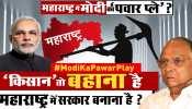 महाराष्ट्र में मोदी का 'पवार प्ले' चल रहा है? शरद पवार की सियासी चाल में फंस गई शिवसेना?