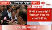 #DelhiFire LIVE UPDATE: अब तक 43 लोगों की मौत, FIR दर्ज, क्राइम ब्रांच करेगी जांच