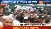सहारनपुर: CAB के विरोध में जुमे की नमाज के बाद हुआ हंगामा, लागू है धारा 144