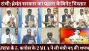 झारखंड: हेमंत सरकार के 7 मंत्री, जानिए क्या है इनके करियर का लेखा-जेखा